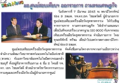 Who's News ฉบับวันที่ 7 เดือน มีนาคม พ.ศ. 2543
