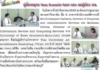 Who's News ฉบับวันที่ 29 เดือน สิงหาคม พ.ศ. 2543