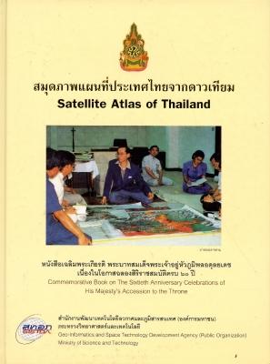 สมุดภาพแผนที่ประเทศไทยจากดาวเทียม Satellite atlas of Thailand