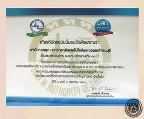 ใบประกาศเกียรติคุณ สำนักหอสมุดในการเป็นสมาชิกอนุสาร อ.ส.ท. ยาวนานเกิน 10 ปี