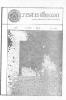 วารสารเสียงมด ฉบับปฐมฤกษ์ของสภาคณาจารย์ ชุดปี 28-29