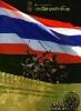คู่มือการสอนอบรมวิชา ประวัติศาสตร์ชาติไทย