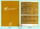 สูจิบัตร อธิบายการแสดงในงาน Golden Jubilee Celebration Dinner วันที่ 30 มีนาคม 2553