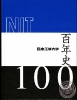 หนังสือที่ระลึก 100th Anniversary of Nippon Institute of Technology