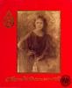 หนังสือที่ระลึกเรื่อง สมเด็จพระศรีนครินทราบรมราชชนนี