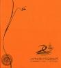 หนังสือที่ระลึกเรื่อง 20 ปี แห่งความสำเร็จ แห่งความภูมิใจ