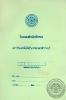 ใบมอบตัวนักศึกษา สถาบันเทคโนโลยีพระจอมเกล้าธนบุรี