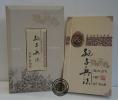 หนังสือที่ระลึกเรื่อง Sun Zi's = Art of war