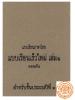 แบบเรียนภาษาไทย แบบเรียนเร็วใหม่ เล่ม 1 ตอนต้น สำหรับชั้นประถมศึกษาปีที่ 1