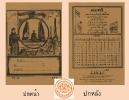 สมุดจดการบ้าน หน้าปกเอกราชของไทย