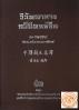 หนังสือที่ระลึก เรื่อง วิวัฒนาการกวีนิพนธ์จีน