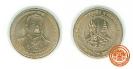 เหรียญ 20 บาท ที่ระลึก 84  ปี ธนาคารออมสิน พ.ศ. 2540