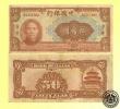 ธนบัตรประเทศจีน ราคา 50 หยวน