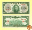 ธนบัตรประเทศจีน ราคา 5 ดอลลาร์