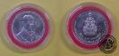 เหรียญ 20 บาทที่ระลึกในพระราชพิธีฉลองสิริราชสมบัติครบ 60 ปี, 9 มิถุนายน 2549