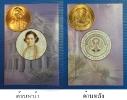 เหรียญที่ระลึกฉลองพระชนมายุครบ 4 รอบ สมเด็จพระเทพรัตนราชสุดาฯ สยามบรมราชกุมารี