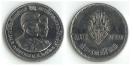 เหรียญ 10 บาท ที่ระลึก พระราชพิธีอภิเษกสมรส มหาวชิราลงกรณ์-โสมสวลี วันที่ 3 มกราคม 2520