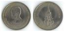 เหรียญ 5 บาท ที่ระลึกพระบาทสมเด็จพระปรมินทรมหาประชาธิปก พระผู้พระราชทานอธิปไตยแก่ปวงชนชาวไทย วันที่ 10 ธันวาคม 2475