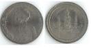 เหรียญ 5 บาท ที่ระลึกเนื่องในโอกาสสมเด็จพระศรีนครินทราบรมราชชนนี พระชนมายุครบ 80 พรรษา วันที่ 21 ตุลาคม 2523