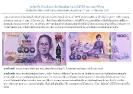 ธนบัตร 500 บาท ที่ระลึกเฉลิมพระเกียรติสมเด็จพระนางเจ้าสิริกิติ์ พระบรมราชินีนาถ