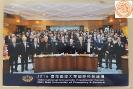 ภาพถ่ายที่ระลึก 2016 International University Presidents' Forum