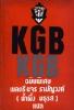 KGB ฉบับพิเศษ