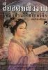 สี่ยอดหญิงงาม ผู้พลิกประวัติศาสตร์จีน