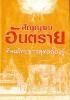 สัญญาณอันตรายที่คนไทยชาวพุทธต้องรู้