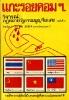 แกะรอยคอมฯ: วิจารณ์กฎหมายรัฐธรรมนูญจีนแดง