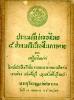 ประเพณีเก่าของไทย : ประเพณีเนื่องในการตาย
