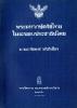 พระมหากษัตริย์ไทยในระบอบประชาธิปไตย