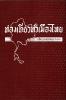 ท่องเที่ยวทั่วเมืองไทย (เที่ยว 71 จังหวัดทุกอำเภอ)