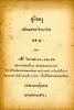 คู่มือครู หลักและการใช้ภาษาไทย ม.ศ.๒