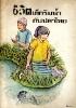 ชีวิตเด็กริมน้ำกับปลาไทย