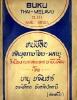 หัดพูดภาษาไทย-มลายู
