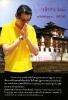 เจ้าชายจิกมี กษัตริย์ภูฏาน 2008