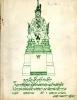 หนังสือที่ระลึกในการที่รัฐสภาได้รับพระราชทานผ้าพระกฐินไปถวายพระสงฆ์จำพรรษา ณ วัดราชผาติการาม กรุงเทพมหานคร