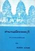 ตำนานเมืองลพบุรี : ตำนานพระปรางค์สามยอด