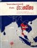โครงการพัฒนาการของรัฐสำหรับประทศไทย