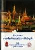 ตำนานแสดงการเคลื่อนที่ของไทยโบราณถึงปัจจุบัน